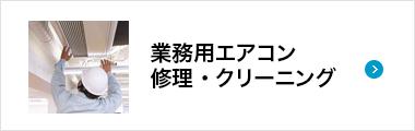 業務用エアコン修理・メンテ